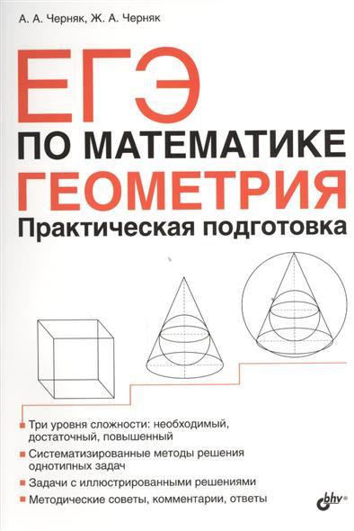 Черняк А., Черняк Ж. ЕГЭ по математике. Геометрия. Практическая подготовка вытяжка hotpoint ariston hhbs 9 8f lt x
