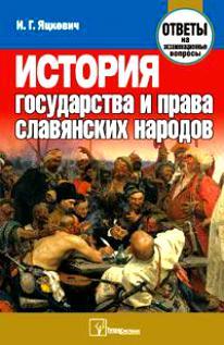 История гос-ва и права славян. народов Ответы на экз. вопросы
