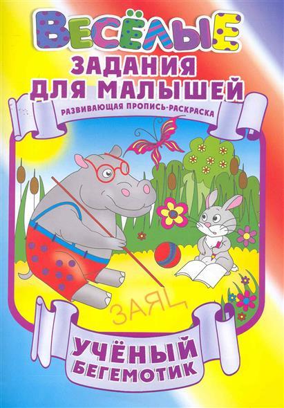 Захарова О. (сост.) Ученый бегемотик