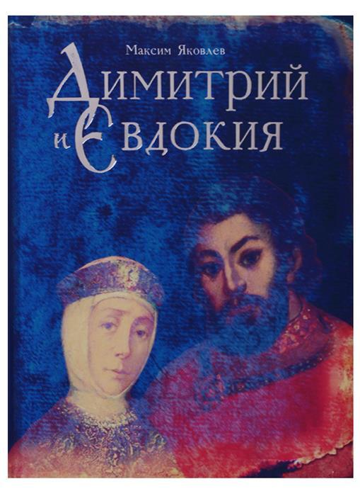 Яковлев М. Димитрий и Евдокия. Слово любви евдокия нагродская гнев диониса