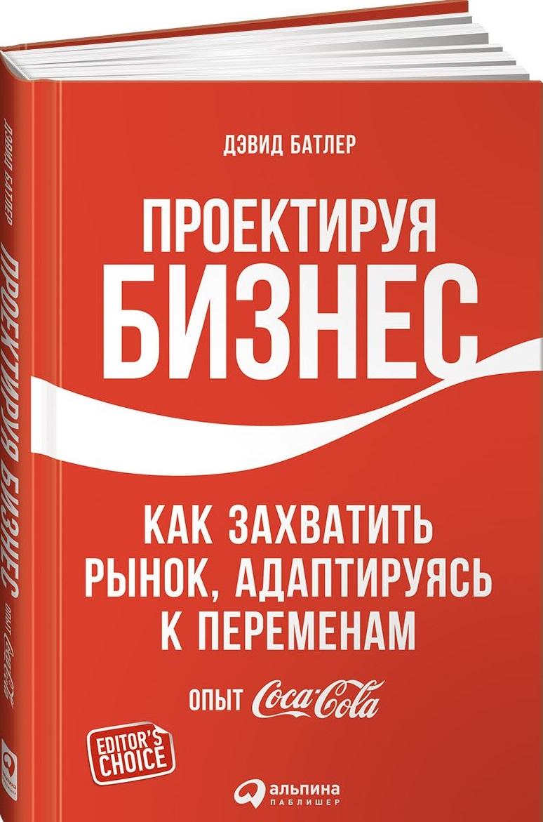 Батлер Д. Проектируя бизнес. Как захватить рынок, адаптируясь к переменам. Опыт Coca-Cola coca cola vanilla нижний новгород