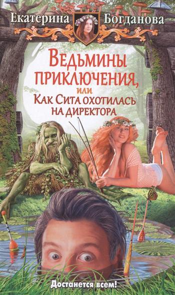 купить Богданова Е. Ведьмины приключения, или Как Сита охотилась на директора по цене 227 рублей