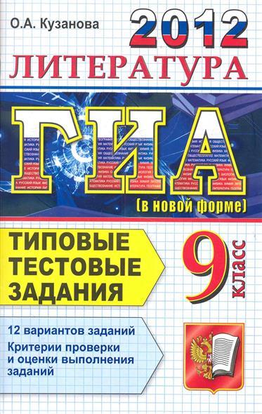 ГИА 2012 Литература 9 кл Типовые тест. задания