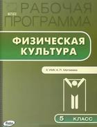 Рабочая программа по физической культуре. 5 класс. К УМК А.П. Матвеева (М.: Просвещение)