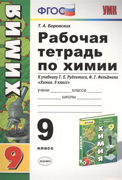 Рабочая тетрадь по химии. 9 класс. К учебнику Г.Е. Рудзитиса, Ф.Г. Фельдмана