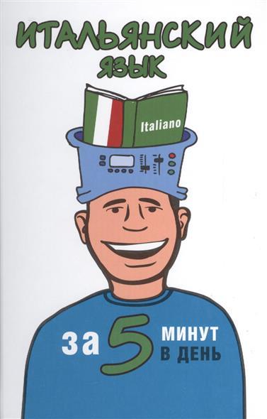 Ибарбия А. Итальянский язык за 5 минут в день ибарбия а итальянский за 5 минут