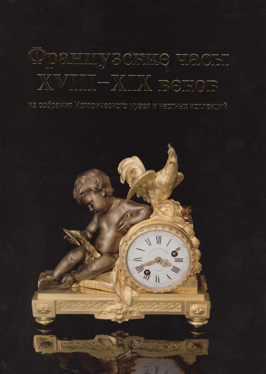 Мельникова О. Французские часы XVIII-XIX веков из собрания Исторического музея и частных коллекций