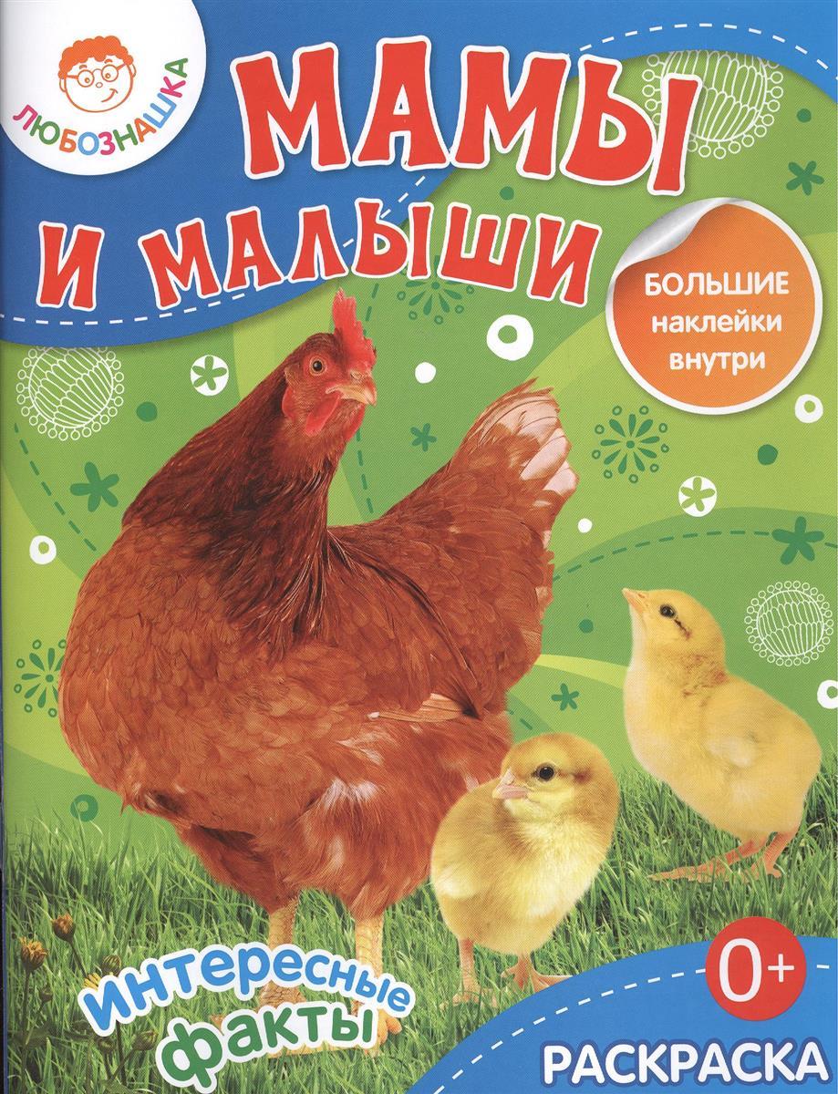 Осетрова Т. (худ.) Мамы и малыши