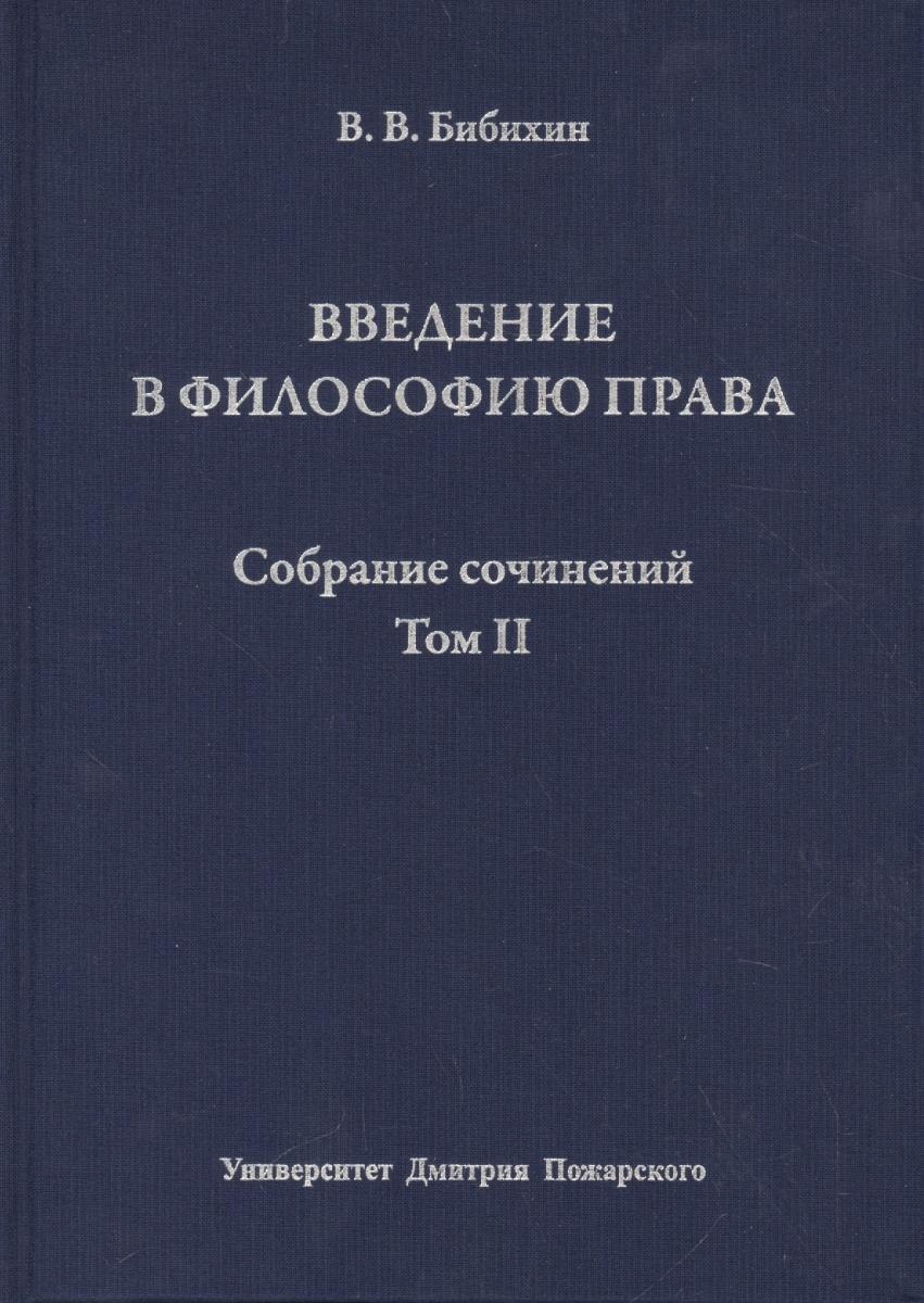 Введение в философию права. Собрание сочинений. Том II