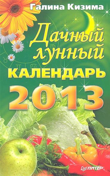 Дачный лунный календарь 2013