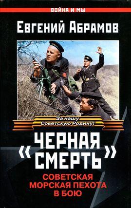 Черная смерть Советская морская пехота в бою