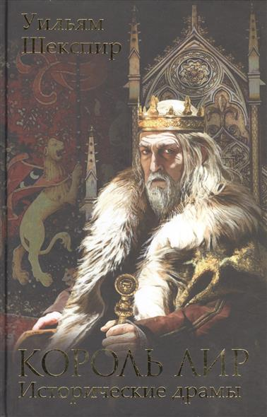 Шекспир У. Король Лир. Генрих VII. Юлий Цезарь. Ричард II. Король Иоанн