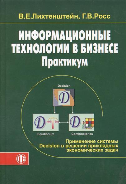 Лихтенштейн В. Информационные технологии в бизнесе Практикум Применение системы Decision в решении прикладных экономических задач