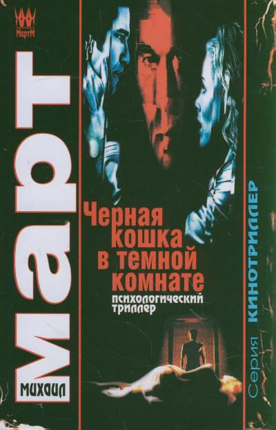 Март М. Черная кошка в темной комнате
