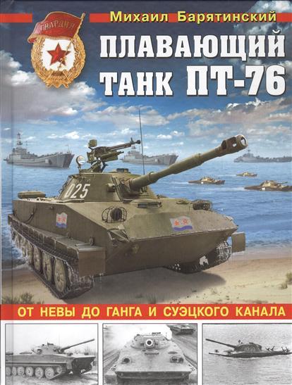 Плавающий танк ПТ-76. От Невы да Ганга и Суэцкого канала