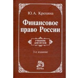 Финансовое право России Учебник