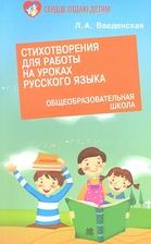 Стихотворения для работы на уроках русского языка. Общеобразовательная школа