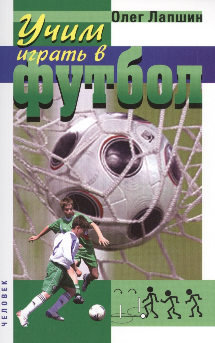 Лапшин О. Учим играть в футбол. Планы уроков