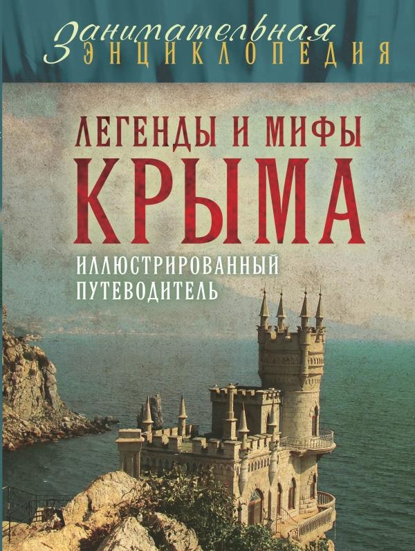 Калинко Т. Легенды и мифы Крыма. Иллюстрированный путеводитель