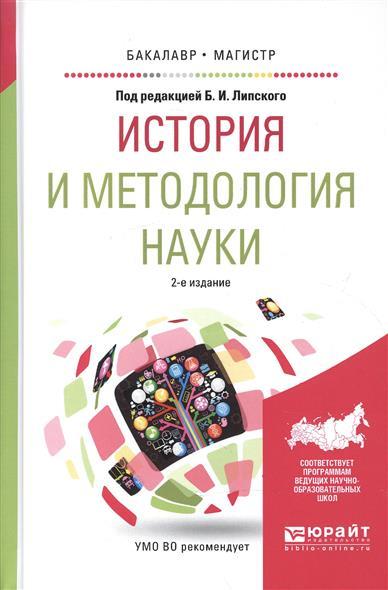 История и методология науки. Учебное пособие