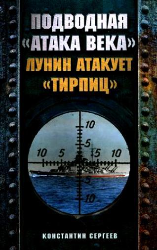 Подводная атака века Лунин атакует Тирпиц