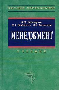 Переверзев М., Шайденко Н. Менеджмент ISBN: 9785160027210 переверзев м лунева а предпринимательство и бизнес учеб