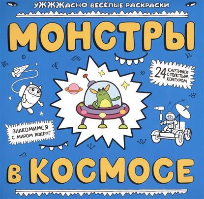 Шутюк Н. (ред.) Монстры в космосе. Знакомимся с миром вокруг. 24 картинки с толстым контуром ISBN: 9785699816347 радиоуправляемый квадрокоптер dji phantom 4 pro