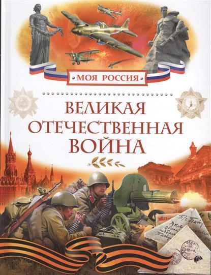 Алешков В. Великая Отечественная война великая отечественная война набор из 4 х тематических пазлов
