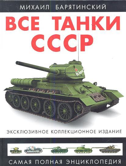Все танки СССР. Самая полная энциклопедия. Эксклюзивное коллекционное издание