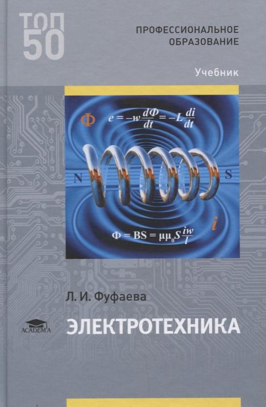 Фуфаева Л. Электротехника. Учебник л и фуфаева электротехника сборник практических задач
