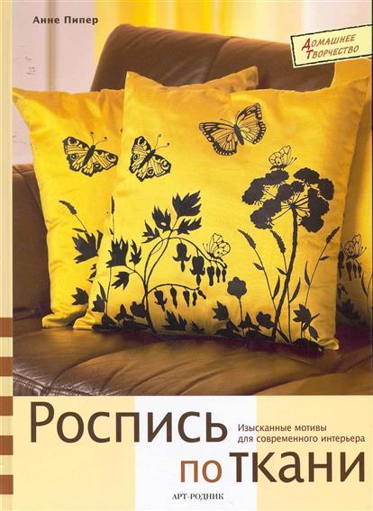 Роспись по ткани Изысканные мотивы для соврем. интерьера