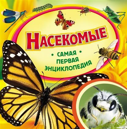 где купить Травина И. Насекомые ISBN: 9785353059684 дешево