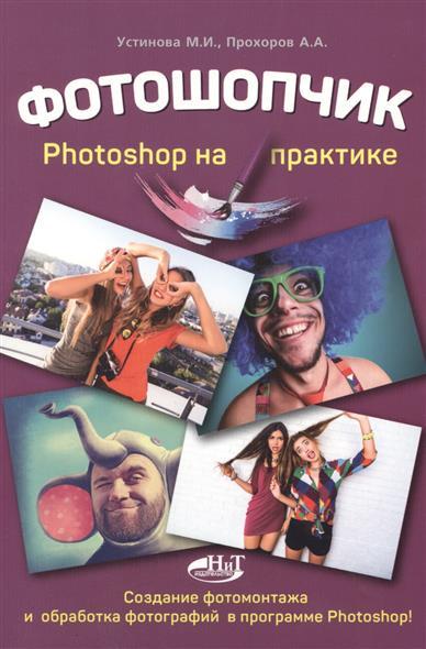Фотошопчик. Фотошоп на практике. Создание фотомонтажа и обработка фотографий в программе Photoshop