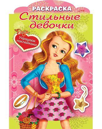 Винклер Ю. Украшаем наклейками. Девочка с цветами рыданская е украшаем наклейками принцесса с арфой