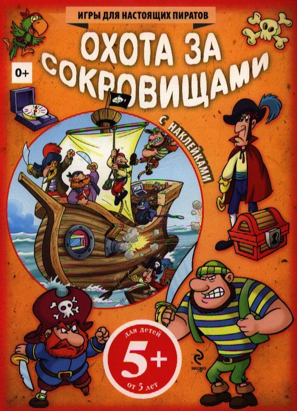 Охота за сокровищами. Игры для настоящих пиратов. С наклейками. Для детей от 5 лет