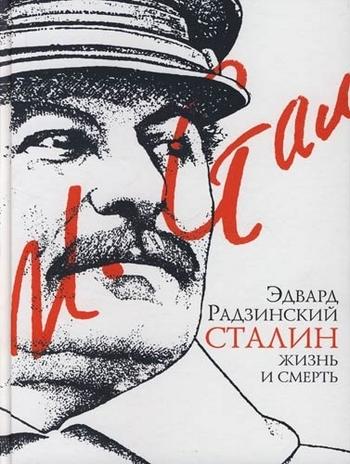 Радзинский Э. Сталин Жизнь и смерть жизнь смерть и освобождение