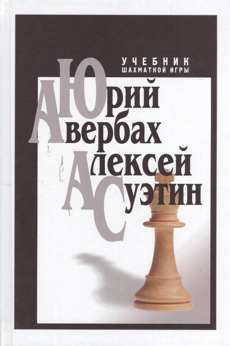 Авербах Ю., Суэтин А. Учебник шахматной игры авербах ю суэтин а учебник шахматной игры