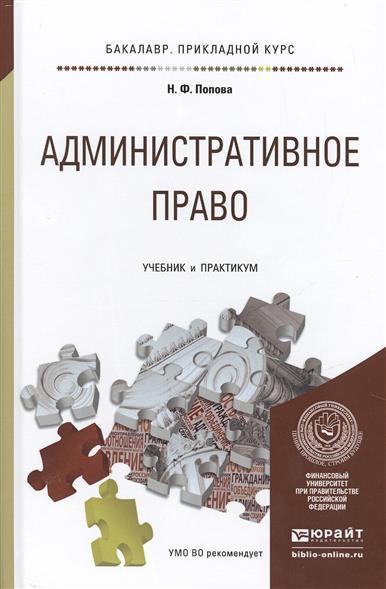 Попова Н. Административное право. Учебник и практикум для прикладного бакалавриата