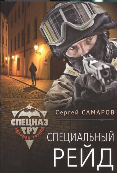 Самаров С. Специальный рейд самаров с спрут