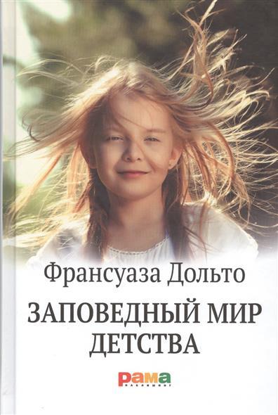 Дольто Ф. Заповедный мир детства фиксатор двери мир детства мишка