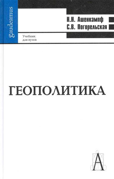 Ашенкампф Н., Погорельская С. Геополитика Учеб.