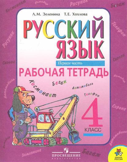 Зеленина Л.: Русский язык 4 кл. Р/т 2тт