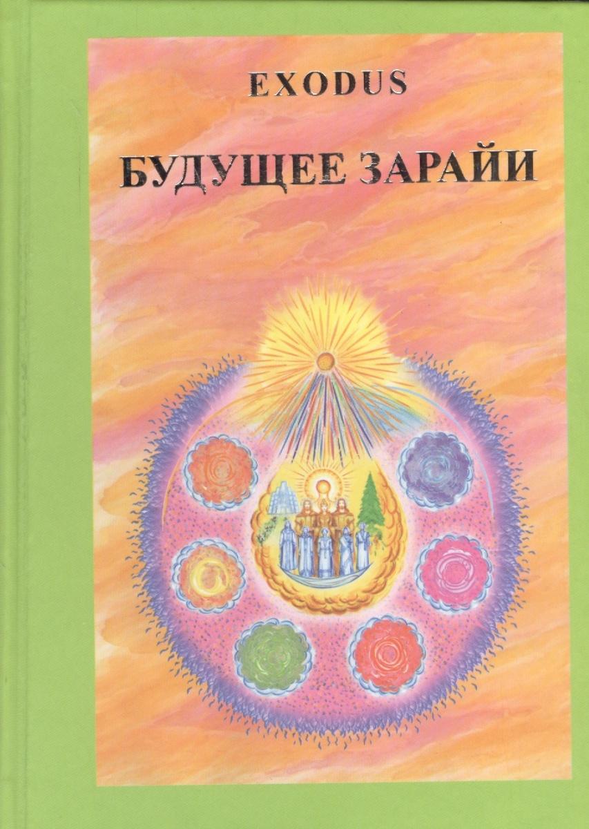 Кузнецова В. EXODUS. Будущее Зарайи exodus exodus another lesson in violence