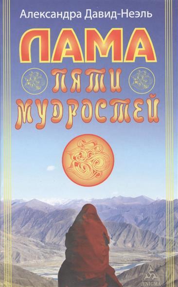 Давид-Неэль А. Лама пяти мудростей  александра давид неэль необыкновенная жизнь гесара царя линга