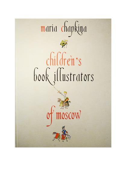 Chapkina M. Children`s Book Illustrators of Moscow. 1900-1992 = Московские художники детской книги. Альбом children of rhatlan