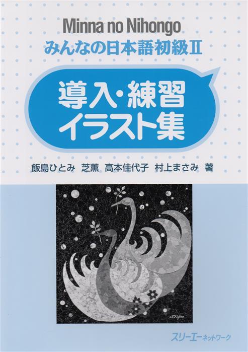 Makino Akiko Minna no Nihongo Shokyu II - Sentence Pattern Practice Illustrations/ Минна но Нихонго II. Отрывные карточки для отработки грамматических конструкций 360 degree rotating protective litchi pattern case w stand for google nexus 7 ii chocolate