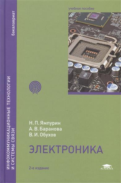 Электроника: учебное пособие. 2-е издание, исправленное и дополненное