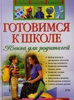 Готовимся к школе Книга для родителей