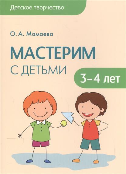 Мамаева О. Мастерим с детьми 3-4 лет мамаева и с дебильным лицом