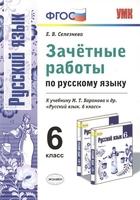 Зачетные работы по русскому языку. 6 класс. К учебнику М. Т. Баранова и др.